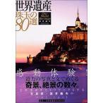世界遺産 珠玉の80選 - Our World Heritage 富井義夫