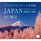JAPAN/四季彩りの日本 BEST100<デジタルフォトフレーム用>