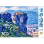 2020年 カレンダー 写真 絶景 海外 風景