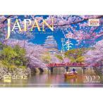 2018年 カレンダー 「JAPAN/四季彩りの日本」 壁掛け【直営店限定ポストカードプレゼント】