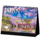 カレンダー2021 卓上 「JAPAN 〜 四季彩りの日本」便利 ダイアリー 人気 写真 お洒落 風景 絶景 ギフト スケジュール