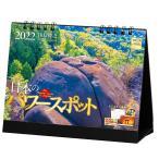 カレンダー2021 卓上 「日本のパワースポット」便利 ダイアリー 人気 写真 お洒落 風景 絶景 ギフト スケジュール
