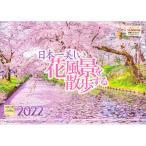 カレンダー2021 壁掛け 「日本一美しい花風景を散歩する」写真 風景 絶景 綺麗 お洒落 ギフト スケジュール