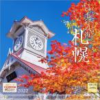 カレンダー2020 壁掛け 「四季×札幌」写真 春 夏 秋 冬 風景 人気 お洒落 北海道 ギフト スケジュール