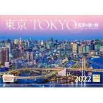 カレンダー2021 壁掛け 「東京〜光りの都市」写真 風景 絶景 綺麗 お洒落 ギフト スケジュール