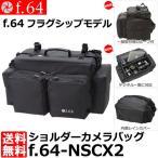 エツミ f64-NSCX2 f6.4 ショルダーカメラバッグ 【送料無料】