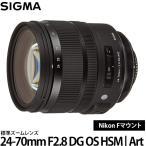 《7月7日発売予定》 シグマ 24-70mm F2.8 DG OS HSM   Art Nikon用 【送料無料】 【予約】