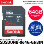 【メール便 送料無料】 サンディスク SDSDUNB-064G-GN3IN Ultra SDXCメモリーカード UHS-I Class10 64GB [海外パッケージ] 【即納】