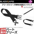 【メール便 送料無料】 BLACKRAPID バート ブリーズ 362005