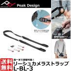 ピークデザイン L-BL-3 リーシュカメラストラップ ブラック 【送料無料】 【即納】