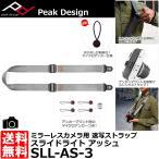 ピークデザイン SLL-AS-3 スライドライト カメラスト