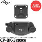 【メール便 送料無料】 ピークデザイン CP-BK-3 キャプチャーV3&スタンダードプレートセット ブラック 【即納】