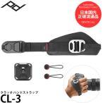 PEAK DESIGN ピークデザイン CL-3 クラッチ CL-3