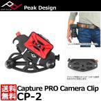ピークデザイン CP-2 キャプチャープロ カメラクリップ 【送料無料】 【即納】