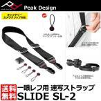 ピークデザイン SL-2 スライド カメラストラップ ブラック 【送料無料】 【即納】