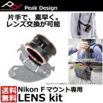 ピークデザイン LK-N-1 レンズキット/ Nikon Fマウント専用ホルダー単体 【送料無料】 【即納】