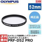 【メール便 送料無料】 オリンパス PRF-D52 PRO プロテクトフィルター 52mm
