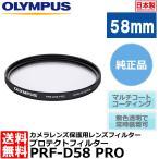 【メール便 送料無料】 オリンパス PRF-D58 PRO プロテクトフィルター 58mm