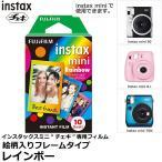 フジフイルム チェキ用インスタントカラーフィルム instax mini レインボー 1パック(10枚入)