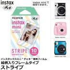 フジフイルム チェキ用インスタントカラーフィルム instax mini ストライプ 1パック(10枚入)