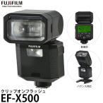 フジフイルム EF-X500 クリップオンフラッシュ [FUJIFILM X-T2/X-T1/X-Pro2対応] 【送料無料】