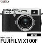 フジフイルム FUJIFILM X100F シルバー 【送料無料】 【予約】