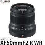 フジフイルム XF50mmF2 R WR ブラック 【送料無料】