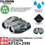 富士フィルム FUJINON KF10×25M 双眼鏡