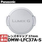 【メール便 送料無料】 パナソニック DMW-LFC37A-S レンズキャップ37mm シルバー 【即納】