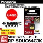 【メール便 送料無料】 パナソニック RP-SDUC64GJK UHS-I対応 SDXCメモリーカード 64GB