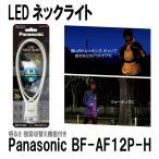 【メール便 送料無料】 パナソニック BF-AF12P-H LEDネックライト グレー/ 強弱切替え機能付き 【即納】
