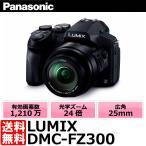 パナソニック DMC-FZ300-K デジタルカメラ LUMIX FZ300 ブラック 【送料無料】