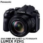 パナソニック DMC-FZH1 LUMIX FZH1 【送料無料】 【即納】