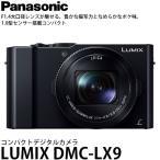 パナソニック DMC-LX9...