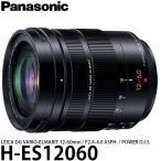 パナソニック H-ES12060 LEICA DG VARIO-ELMARIT 12-60mm F2.8-4.0 ASPH. POWER O.I.S. 【送料無料】 ※欠品:納期未定(4/4現在)