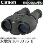 キヤノン 双眼鏡 10×30 IS II 【送料無料】 【即納】
