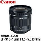 キヤノン EF-S10-18mm F4.5-5.6 IS STM 9519B001 [Canon EF-S10-18ISSTM EOS Kiss X8i対応 広角ズームレンズ] 【送料無料】