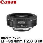 キヤノン EF-S24mm F2.8 STM 9522B001 [Canon EF-S2428STM EOS Kiss X8i対応 広角レンズ] 【送料無料】