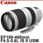 キヤノン EF100-400mm F4.5-5.6L IS II USM [ケース・フード付き] 【送料無料】