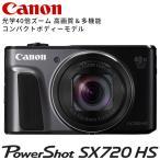 キヤノン PowerShot SX720 HS ブラック 【送料無料】