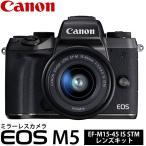 キヤノン EOS M5 EF-M15-45 IS STM レンズキット 【送料無料】