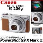 キヤノン PowerShot G9 X Mark II シルバー PSG9X MARKII(SL) 【送料無料】