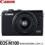 キヤノン EOS M100 EF-M15-45 IS STM レンズキット ブラック 【送料無料】