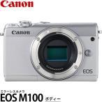 キヤノン EOS M100 ボディー ホワイト 【送料無料】