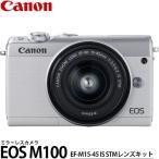 キヤノン EOS M100 EF-M15-45 IS STM レンズキット ホワイト 【送料無料】