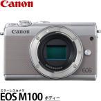 キヤノン EOS M100 ボディー グレー 【送料無料】