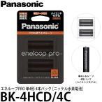 【メール便 送料無料】 パナソニック BK-4HCD/4C エネループPRO 単4形 4本パック 【即納】