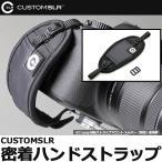 【メール便 送料無料】 CUSTOMSLR 密着ハンドストラップ 16047 [一眼レフカメラ向け カメラグリップ ブラックピクセル] 【即納】