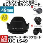 JJC LS-49 花形レンズフード・レンズキャップセット 汎用タイプ 49mm径 【即納】