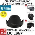 JJC LS-67 花形レンズフード・レンズキャップセット 汎用タイプ 67mm径 【即納】